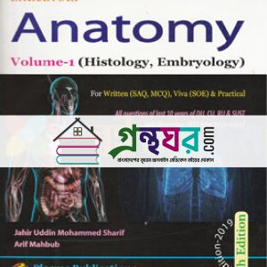 Endeavour Anatomy gronthoghor medical book mbbs bd bangladesh